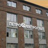 Петроэлектросбыт в Санкт-Петербурге