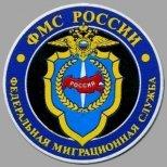 УФМС в СПб