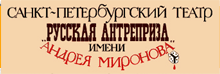 Театр «Русская антреприза» им. Миронова