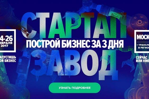 Конференция «Стартап-Завод, свой бизнес — это свобода!»