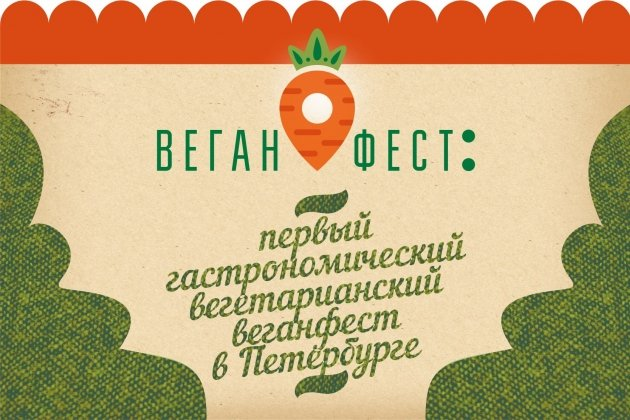 """Фестиваль """"ВеганФест"""": первый гастрономический теперь в Петербурге!"""