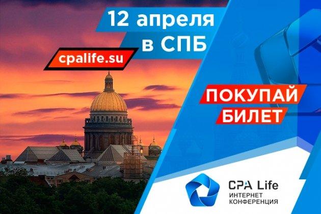 Четвертая Ежегодная конференция об Интернет-рекламе и CPA
