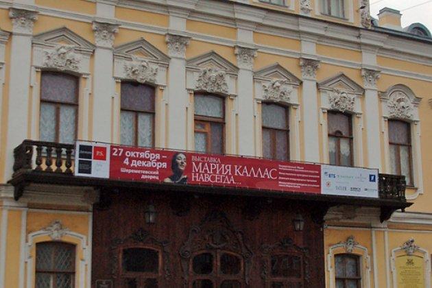 Шереметевский дворец - Санкт-Петербург