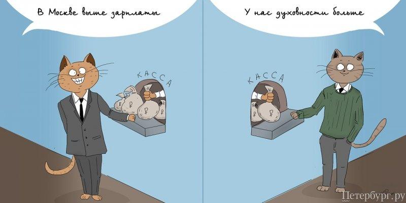 Различия Москвы и Спб