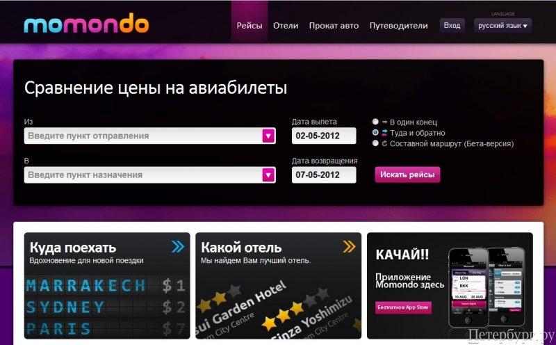 судебный купить билет на самолет момондо дешево официальный сайт Николай Павлович лейтенант