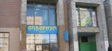 Театр «Аквариум» в санкт петербурге