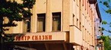 Театр сказки в санкт петербурге